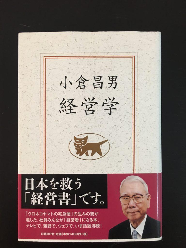 keiegaku-book-cover