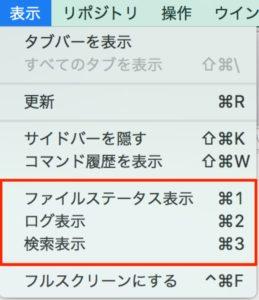 source-tree-side-menu